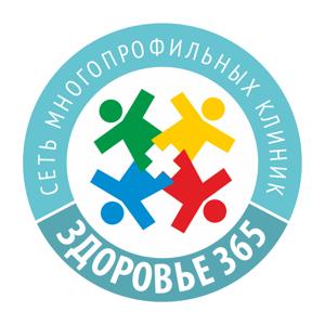 Клиника «Здоровье 365» на ул. Союзная