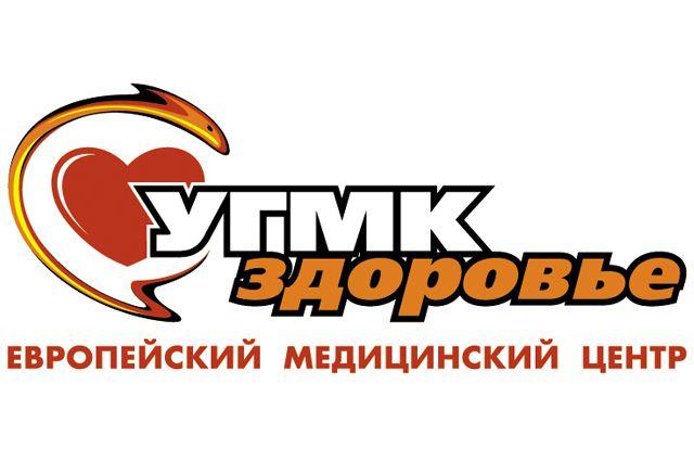 УГМК-Здоровье